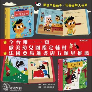 [禾流文創] 動手玩童話 套書 (小紅帽與大野狼+小木偶皮諾丘)