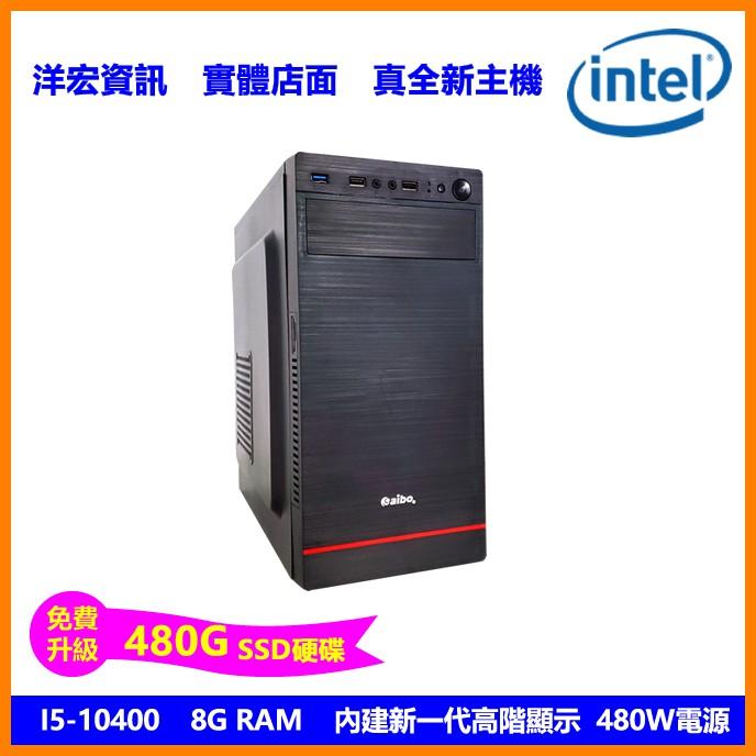 INTEL第十代I5-10400六核4.3G/480G SSD/8G/480W全新高階主機11499元可刷卡臺南洋宏資訊