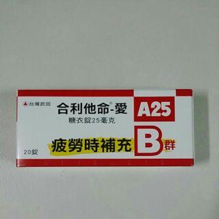 買2送1 合利他命-愛 A25 糖衣錠25毫克 效期2019.04