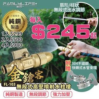 【現貨】金鎗客神級無段式高壓噴射水柱槍(FL-103)伸縮水管橡膠水管均可裝