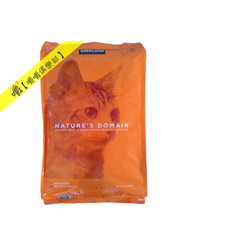貓食 好市多 橘包~鮭魚和甘薯無穀 8.16kg 18磅   分裝1kg(美國Costco