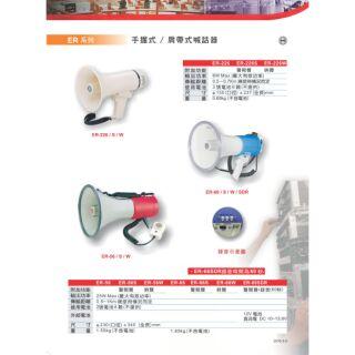 SHOW ER-66手握式/肩帶式喊話器