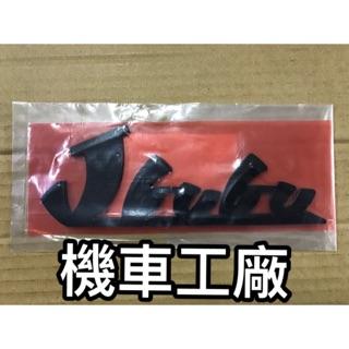 機車工廠 JBUBU J-BUBU J BUBU 側蓋標誌 貼紙 LOGO 面板 黑色 標誌 PGO 正廠零件