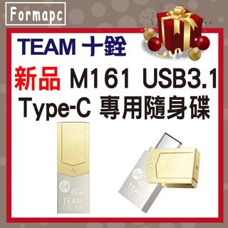 Team 十銓 M161 金碟 Type C 隨身碟 16GB 32GB 64GB OTG USB3.1 Gen1 高速
