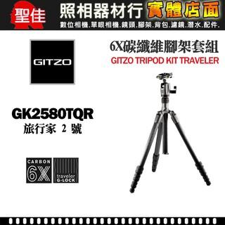 【聖佳】GITZO GK2580TQR 旅行家腳架套組 (含 GT2540T + GH2780TQR雲台) 文祥公司貨