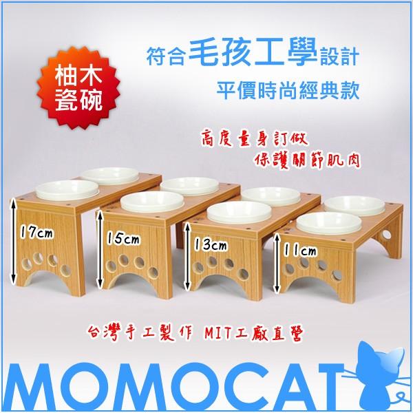 D11-2。雙口小型犬貓餐桌黃金柚木色附瓷碗。現貨─客製高度年度熱賣明星商品木工木架吃飯架子桌子【MOMOCAT摸摸貓】