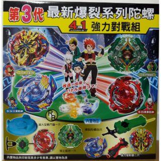 戰鬥陀螺  第三代4合1最新爆裂戰鬥陀螺組