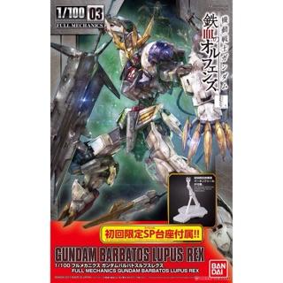 最後一盒 鐵血 1/100 天狼王型 獵魔鋼彈 barbatos lupus Rex 初回限定