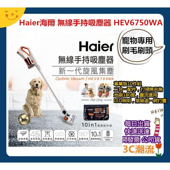 開發票公司貨 Haier 海爾 無線手持吸塵器 專業版10件組 HEV6750WA HEV6750 WA 寵物版 刷頭