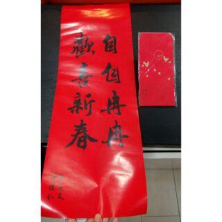 2017年總統府春聯(自自冉冉 歡喜新春)包袋(6入)