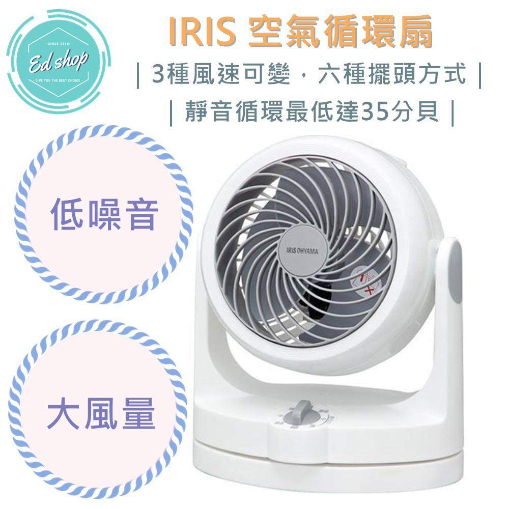 【OK運費30→優選推薦】IRIS OHYAMA 空氣循環扇PCF-HD15 低噪音 對流扇 快速暖房