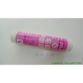 *永益木材行(士林區文林路651號)*中性矽力康 水性矽利康 防霉矽利康 填縫膠 透明矽力康 白色矽利康 透明矽利康