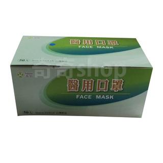 【台灣製】善竹醫用口罩-合法藥商販售通過檢驗一般醫用50入/盒