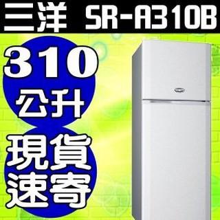 三洋【SR-A310B】310L冰箱〈b不輸TR-B363HS-S GN-L305W SR-L34G SR-310B8停