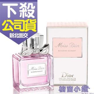 發票價Miss Dior Blooming Bouquet 花漾迪奧女性淡香水100ML
