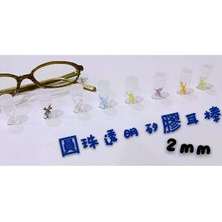 任選10罐/台灣製/抗過敏/2m(0.2cm)矽膠圓珠透明耳棒/透明色系矽膠圓珠耳棒/圓珠矽膠耳棒/圓珠透明色耳棒