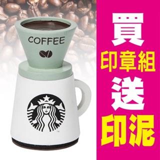《現貨》2017 限量商品 星巴克 Starbucks 手沖壺印章組 zakka 雜貨風