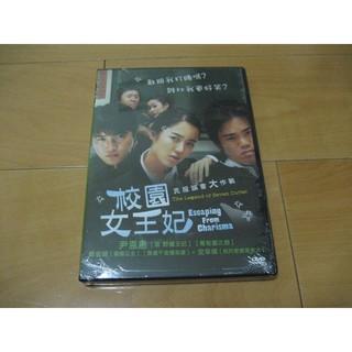 全新韓影《校園女王妃》DVD 尹恩惠(宮野蠻王妃)(拜託小姐)安宰模 鄭俊鎬 主演