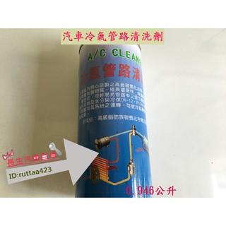 汽車冷氣管路清洗劑 / 09.46ML / R12 R134a 可搭配使用
