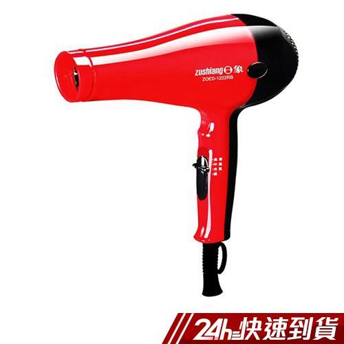 日象 時尚魅紅吹風機 ZOED-1222RB 蝦皮24h 現貨