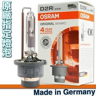 OSRAM D2R 4300K 原廠HID疝氣燈泡 35W 德國製