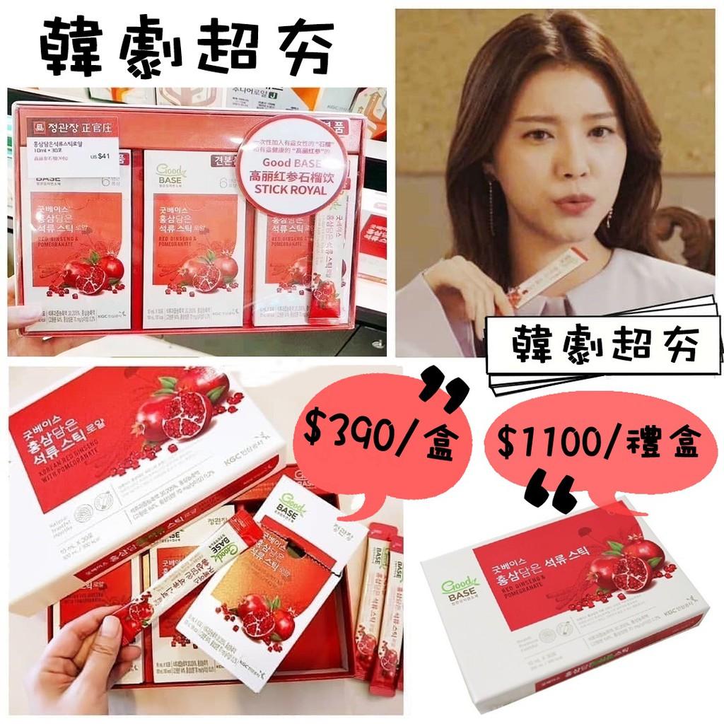 【R.K SHOP】🇰🇷預購商品🇰🇷 韓國正官庄 高麗蔘紅石榴濃縮液 我身後的陶斯 蘇誌燮