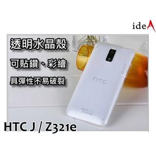IDEA HTC J Z321e 可貼鑽彩繪 彈性硬殼 手機殼 透明 水晶殼 高透 防刮 簡潔 非 Butterfly