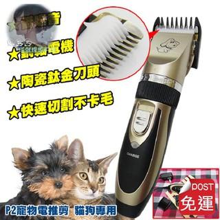 小蝦米 寵物電剪推寵物美容美發理發器低噪音小動物剪毛寵物剃毛刀 P2