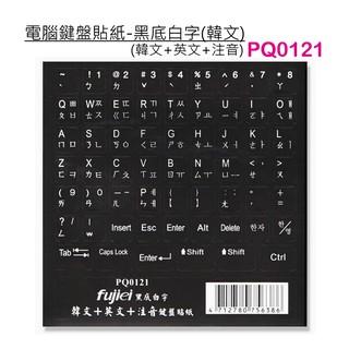 電腦鍵盤韓文 霧面黑底白字貼紙(韓文+英文+注音) 防水霧膜清晰不反光PQ0121