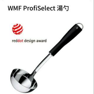 WMF湯勺