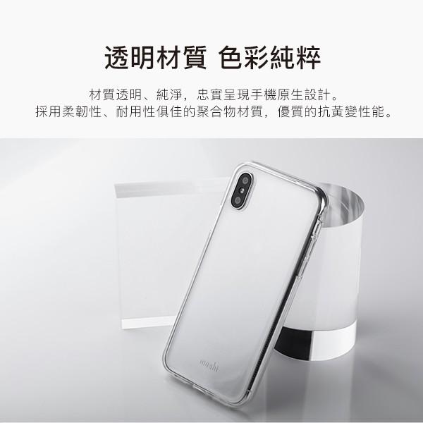 現貨 免運 Moshi Vitros for iPhone X 超薄透亮保護背殼 送玻璃保護貼