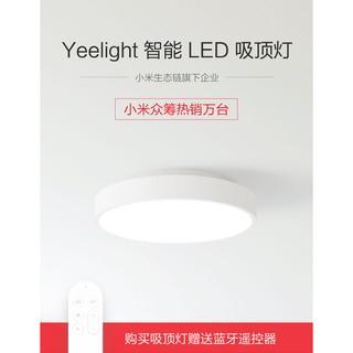 【台灣現貨】Yeelight智能LED吸頂燈【電壓:110V可用,宅配80元】