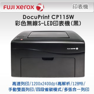 FujiXerox DocuPrint CP115W彩色無線S-LED印表機