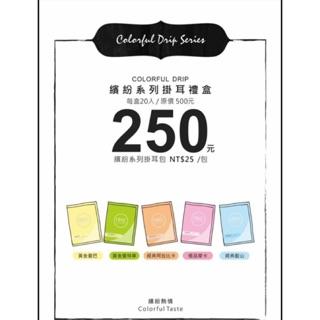 黑沃咖啡-繽紛20入禮盒