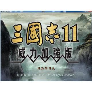 謎版三國志11