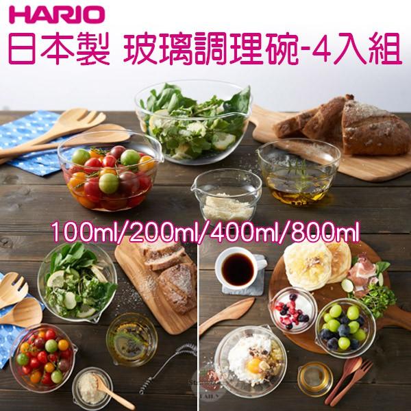 🍓現貨+預購 料理小廚娘必備 大推薦 日本製 HARIO 深型耐熱玻璃調理碗 斜嘴好倒入 四件組 草莓仙子屋 🍓