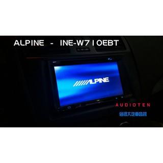俗很大~ALPINE 7吋多媒體觸控螢幕主機 INE-W710EBT -HDMI/安卓/DVD/導航-微笑馬3實裝車