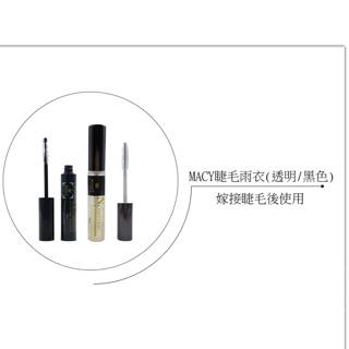 韓國製造MACY美睫女神睫毛雨衣嫁接睫毛後使用定型防水防油 時尚j購物網