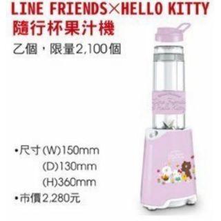 全新HELLO KITTY 隨行杯果汁機