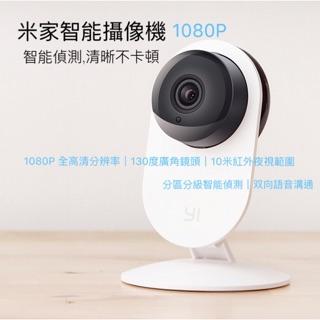 現貨 米家智能攝影機 小米 攝影機 夜視版 1080P 小米原廠正品