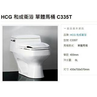 【東星市】HCG和成 新ALPS阿爾卑斯單體馬桶組C335T 管距40cm 和成牌