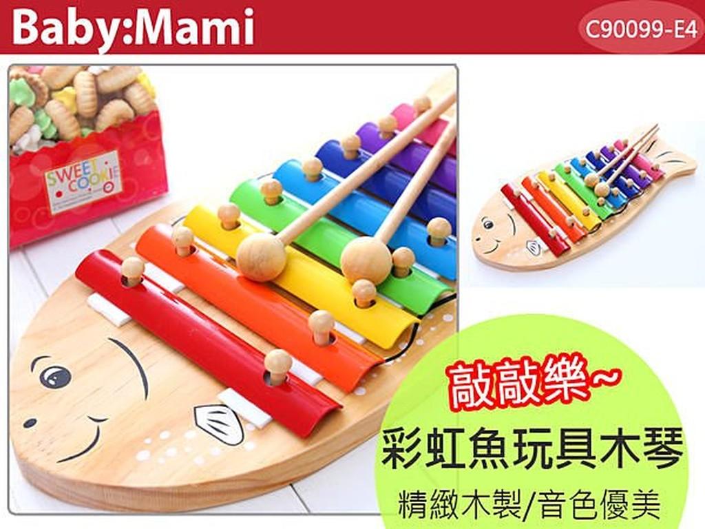 敲敲樂~!歐美木製可愛彩虹魚玩具木琴/鐵琴/樂器玩具【90099-E4】貝比幸福小舖