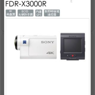 SONY FDR-X3000R 頂級運動攝影機
