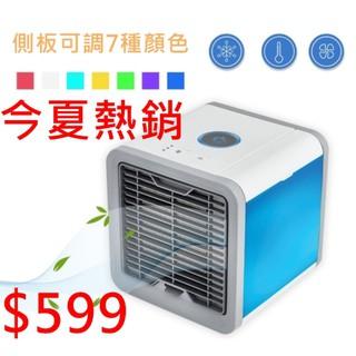 2018 新款原廠公司貨AIR COOLER個人微型水冷扇 USB迷你風扇 7色可調顏色 空調風扇 電風扇 靜音便攜風扇
