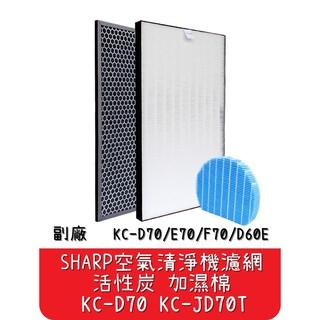 ~艾思黛拉~ Sharp 夏普空氣清淨機濾網活性炭加濕棉KC JD70T KC D70 E