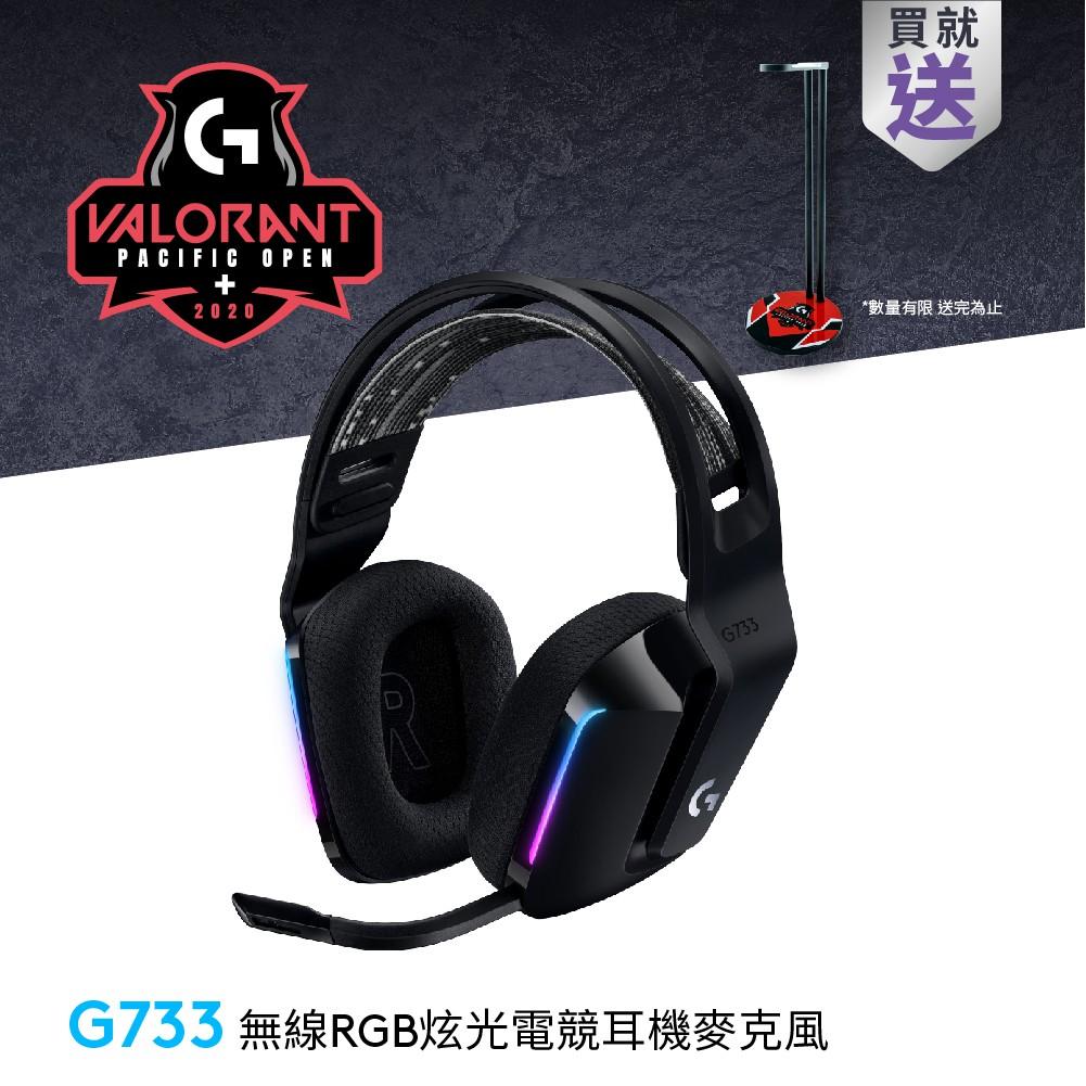 羅技 G733 無線RGB炫光電競耳麥 黑色/白色 限量送特戰英豪耳機架