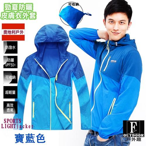 【戶外趣】男款112g極輕量防潑水透氣連帽防曬外套口袋衣外套 (1133 3色可選)