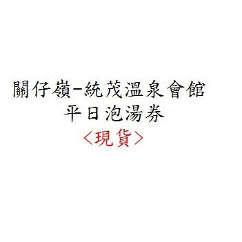 <現貨>關仔嶺統茂會館平日泡湯券