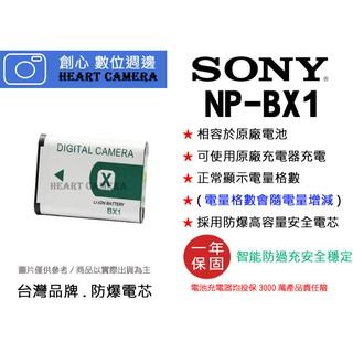 創心 SONY NP-BX1 BX1 NPBX1 電池 WX300 HX50V FDR-X3000R HX300 RX1