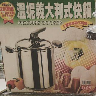 媽媽的壓箱寶《WONNY 溫妮義大利式快鍋》12公升。全新